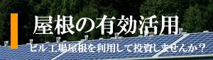 屋根で太陽光発電