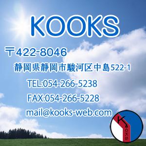 太陽光発電のKOOKSへのお問い合せはこちらより