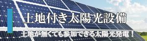 土地付き太陽光発電設備